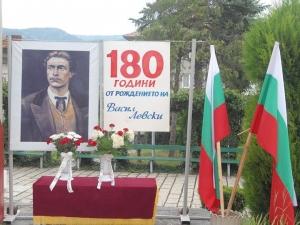 180г. от рождението на Васил Левски