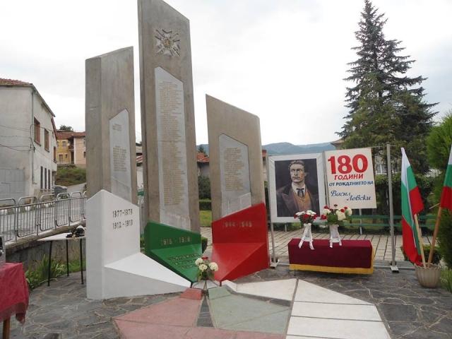 Васил Левски - 180г.