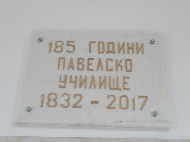 юбилей училище Павелско